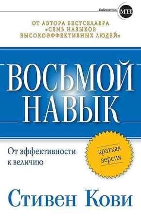 """Купить Стивен Кови Книга """"Восьмой навык: От эффективности к величию. Краткая версия"""""""