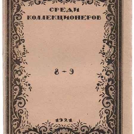 Купить Среди коллекционеров. 1921, № 8-9