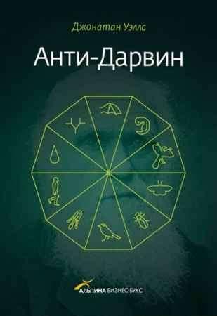 "Купить Джонатан Уэллс Книга ""Анти-Дарвин"""