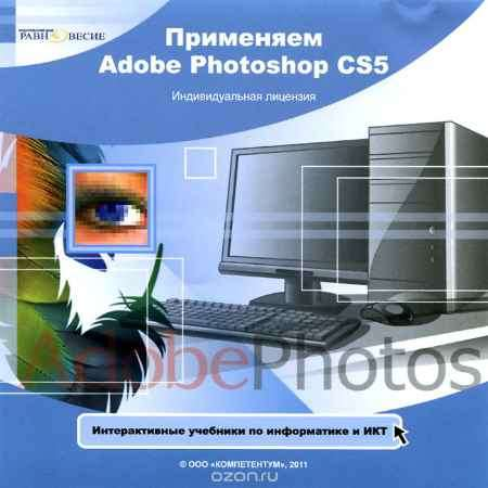 Купить Применяем Adobe Photoshop CS5