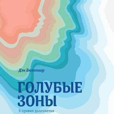 """Купить Электронная книга """"Голубые зоны"""""""