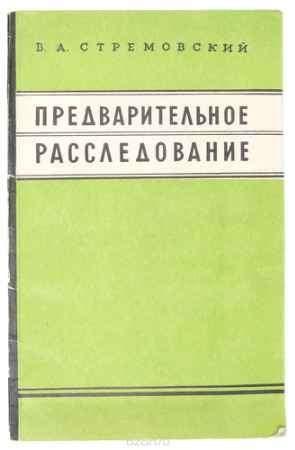 Купить Стремовский В. А. Предварительное расследование в советском уголовном процессе