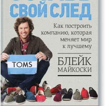 """Купить Блейк Майкоски Электронная книга """"Оставь свой след"""""""