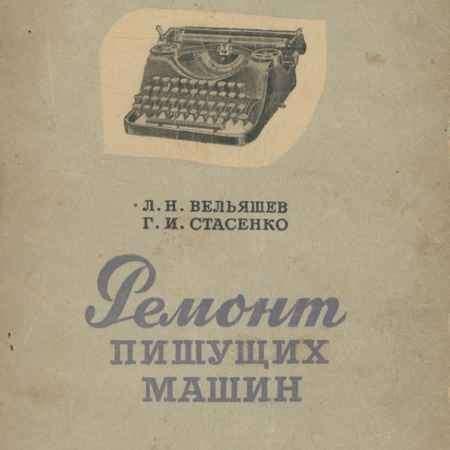 Купить Л. Н. Вельяшев, Г. И. Стасенко Ремонт пишущих машин