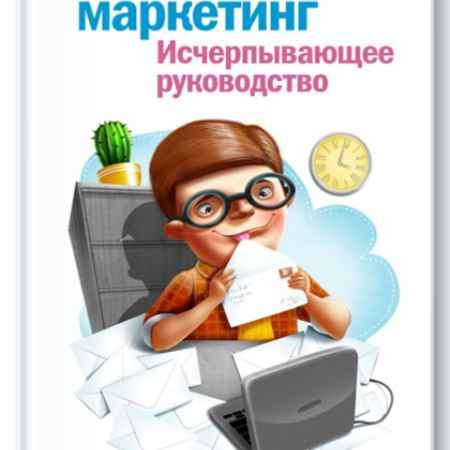 "Купить Дмитрий Кот Электронная книга ""E-mail маркетинг"""