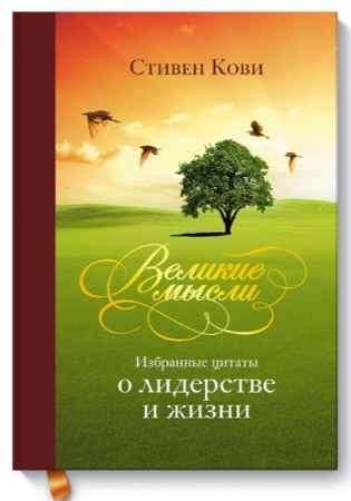 """Купить Стивен Кови Книга """"Великие мысли. Избранные цитаты о лидерстве и жизни"""" (твердый переплет)"""
