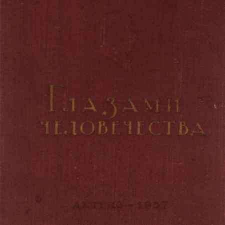 Купить Глазами человечества. Иностранные писатели и общественные деятели о Владимире Ильиче Ленине