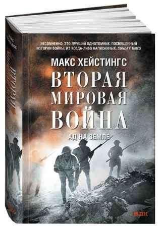 """Купить Макс Хейстингс Книга """"Вторая мировая война. Ад на земле"""" (твердый переплет)"""