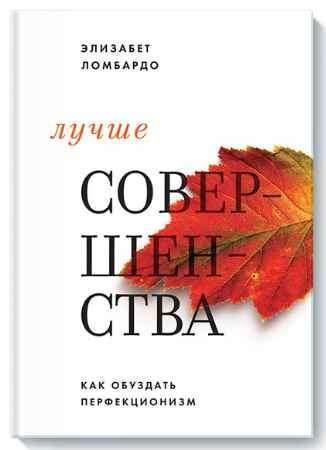 """Купить Элизабет Ломбардо Книга """"Лучше совершенства. Как обуздать перфекционизм"""" (интегральный переплет)"""