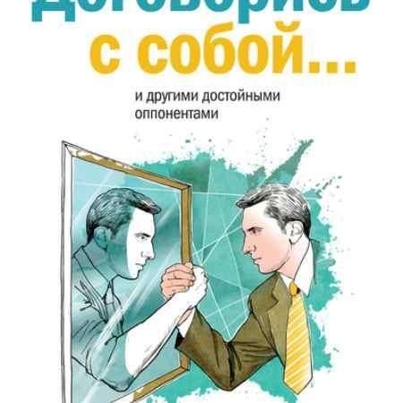 """Купить Электронная книга """"Договорись с собой..."""""""