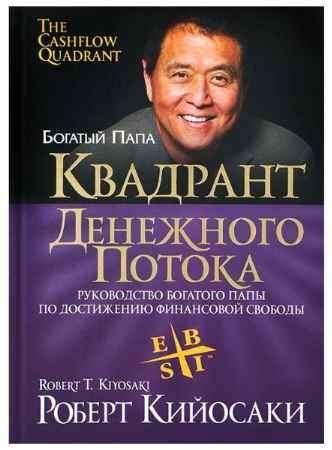 """Купить Роберт Кийосаки Книга """"Квадрант денежного потока"""" (твердый переплет)"""
