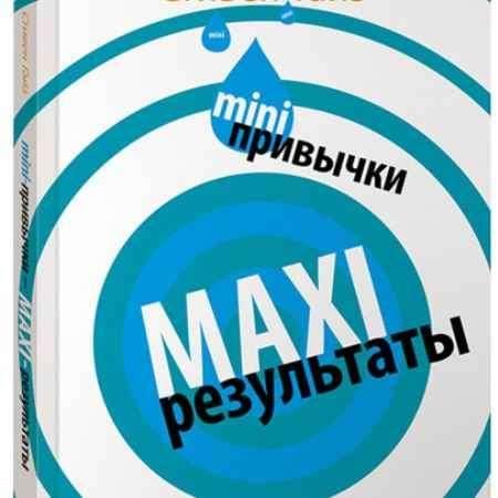 """Купить Стивен Гайз Книга """"MINI-привычки - MAXI-результаты"""" (мягкая обложка)"""