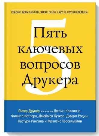 """Купить Питер Друкер Книга """"Пять ключевых вопросов Друкера. Отвечают Джим Коллинз, Филип Котлер и другие гуру менеджмента"""" (твердый переплет)"""