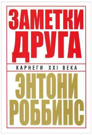 """Купить Энтони Роббинс Книга """"Заметки друга"""" (мягкая обложка)"""
