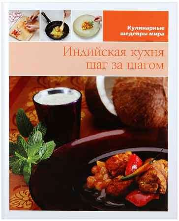 """Купить Книга """"Кулинарные шедевры мира. Индийская кухня шаг за шагом"""""""