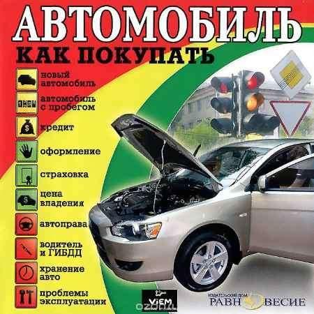 Купить Автомобиль. Как покупать