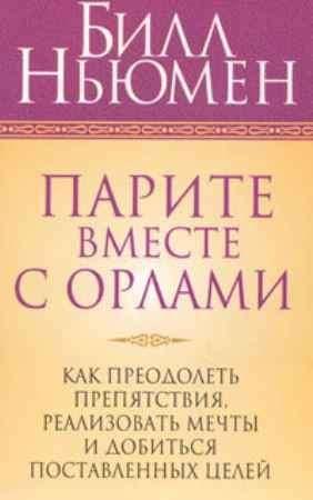 """Купить Билл Ньюмен Книга """"Парите вместе с орлами"""""""