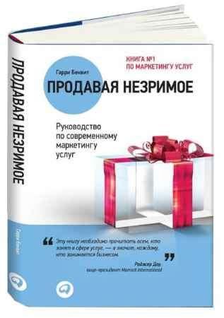 """Купить Гарри Беквит Книга """"Продавая незримое: Руководство по современному маркетингу услуг"""""""