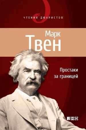 """Купить Марк Твен Книга """"Простаки за границей, или Путь новых паломников"""""""