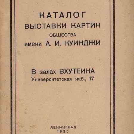Купить Каталог выставки картин Общества имени А. И. Куинджи в залах ВХУТЕИНа