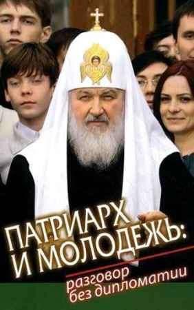 Купить КНИЖНЫЙ СТОК: Патриарх и молодежь. Разговор без дипломатии