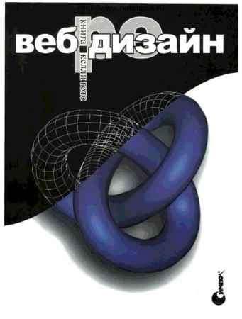 """Купить Келли Гото,Эмили Котлер Книга """"Веб-редизайн: книга Келли Гото и Эмили Котлер"""""""