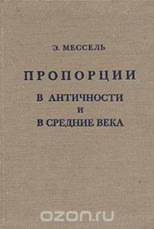 Купить Э. Мессель Пропорции в античности и средние века