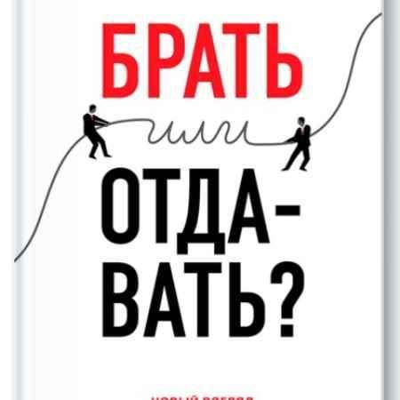 """Купить Адам Грант Электронная книга """"Брать или отдавать?"""""""