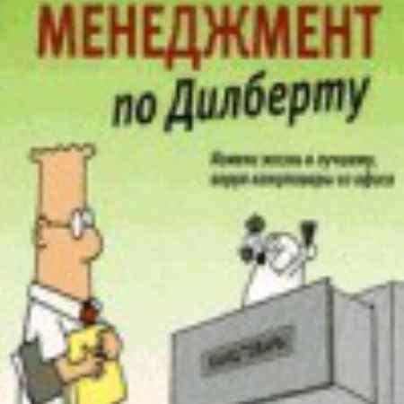 """Купить Скотт Адамс Книга """"Менеджмент по Дилберту"""""""