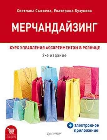 Купить Мерчандайзинг. Курс управления ассортиментом в рознице (+электронное приложение). 2-е изд.