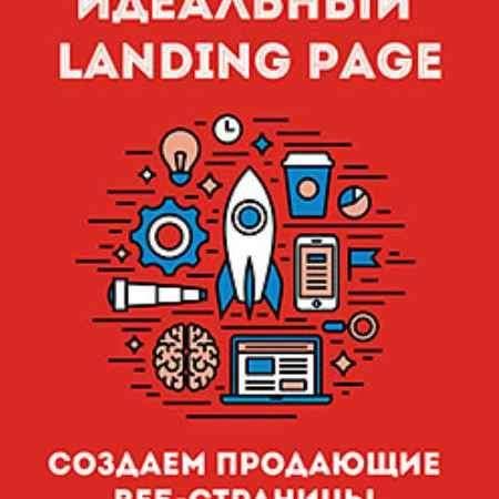 Купить Идеальный Landing Page. Создаем продающие веб-страницы
