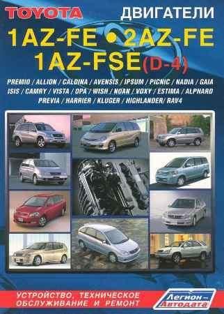 Купить Двигатели TOYOTA 1AZ-FE, 1AZ-FSE, 2AZ-FE с 1999 бензин (5-88850-253-7)
