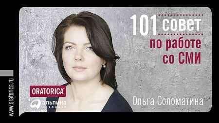 Купить Ольга Соломатина КНИЖНЫЙ СТОК: 101 совет по работе со СМИ