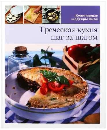 """Купить Книга """"Кулинарные шедевры мира. Греческая кухня шаг за шагом"""""""