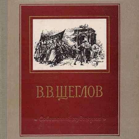 Купить Валериан Васильевич Щеглов