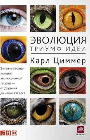 """Купить Карл Циммер Книга """"Эволюция: Триумф идеи"""""""