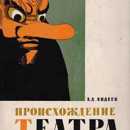Купить А. Д. Авдеев Происхождение театра. Элементы театра в первобытнообщинном строе