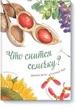 """Купить Дианна Астон,Сильвия Лонг Книга """"Что снится семечку?"""" (от 5 до 8 лет)"""