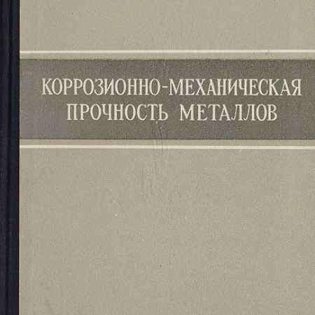 Купить Гликман Л. А. Коррозионно-механическая прочность металлов