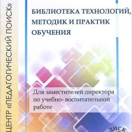 Купить Комплект №3. Библиотека технологий, методик и практик обучения. Для заместителей директора по учебно-воспитательной работе. Диск 2