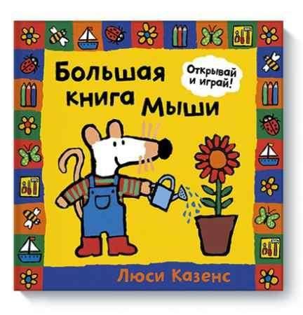 """Купить Люси Казенс Книга """"Большая книга Мыши"""" (от 1 до 3 лет)"""