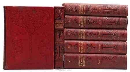 Купить Новый иллюстрированный Ларусс. Энциклопедический словарь (комплект из 7 книг)