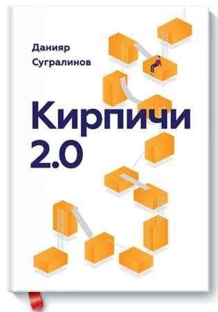 """Купить Данияр Сугралинов Книга """"Кирпичи 2.0"""" (твердый переплет)"""
