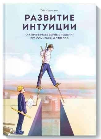 """Купить Гай Клакстон Книга """"Развитие интуиции. Как принимать верные решения без сомнений и стресса"""" (мягкая обложка)"""