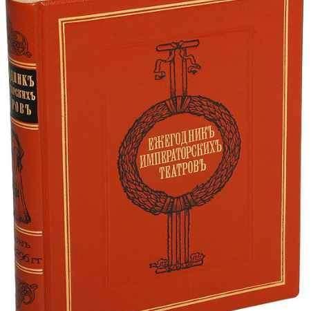 Купить Ежегодник императорских театров. Сезон 1895 - 1896 гг. (шестой год издания )