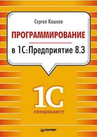 Купить Программирование в 1С:Предприятие 8.3
