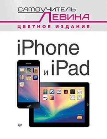 Купить iPad и iPhone. Cамоучитель Левина в цвете