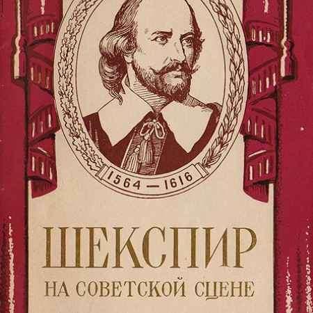 Купить Б. И. Зингерман Шекспир на советской сцене