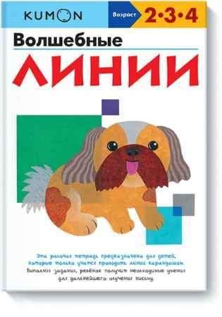 """Купить KUMON Книга """"Волшебные линии. Рабочая тетрадь KUMON"""" (от 2 до 4 лет)"""