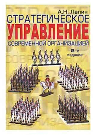 Купить Александр Лапин КНИЖНЫЙ СТОК: Стратегическое управление современной организацией